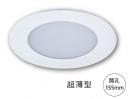 崁15.5CM LED15W 薄型崁燈