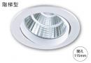崁11.5CM LED COB20W 階梯型崁燈