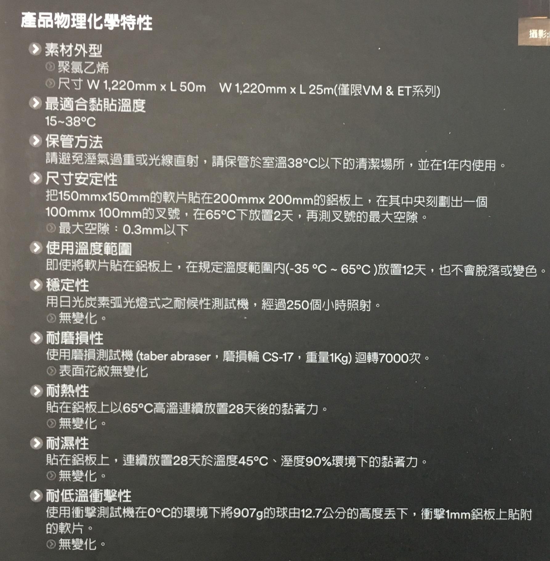 電梯貼膜的特性.jpg