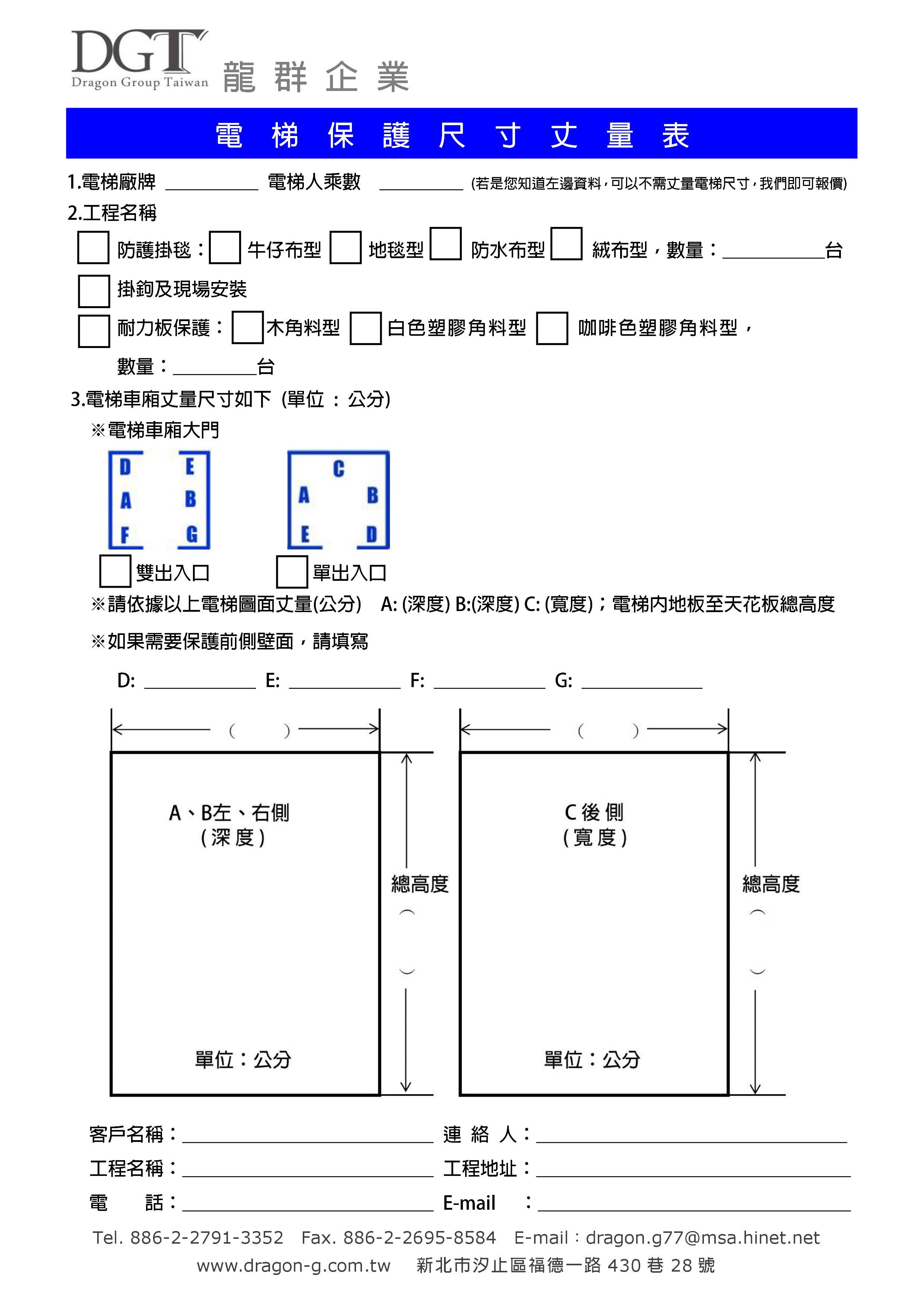如何丈量電梯尺寸.jpg