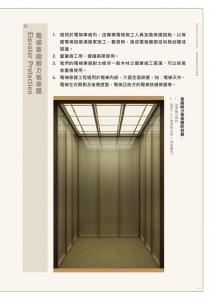 電梯耐力板保護
