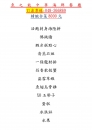 魚之能中華海鮮餐廳-精緻合菜8000