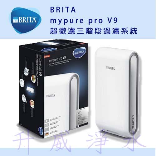 BRITA mypure pro V9 超微濾三階段過濾系統