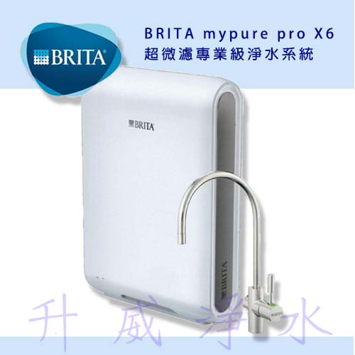 BRITA mypurepro X6超微濾專業級淨水系統