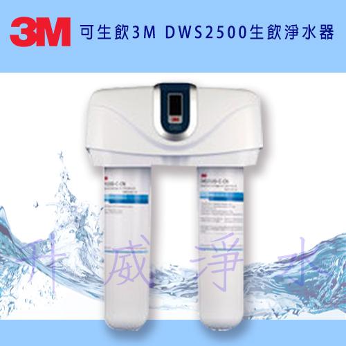 可生飲 3M DWS2500生飲淨水器