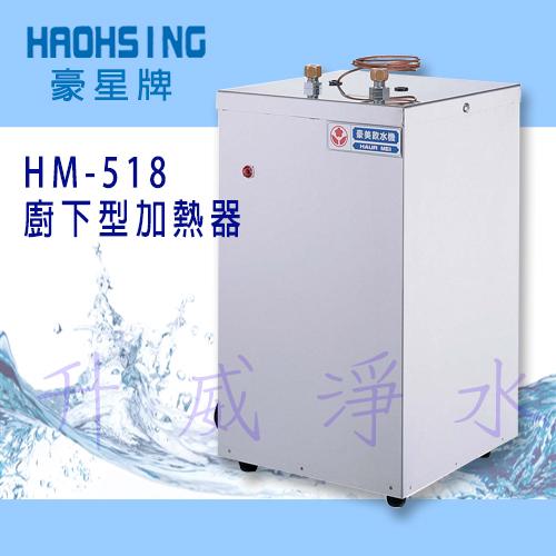 豪星 HM-518 廚下型加熱器4公升 (可調式)