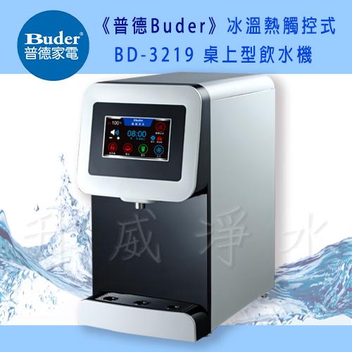Buder普德BD-3219 冰溫熱觸控式桌上型飲水機