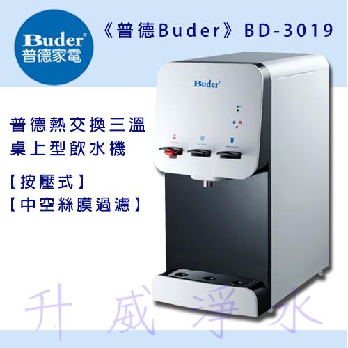 Buder 普德 BD-3019 熱交換三溫桌上型飲水機