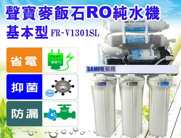 聲寶《SAMPO》麥飯石RO純水機FR-V1301SL(基本型)