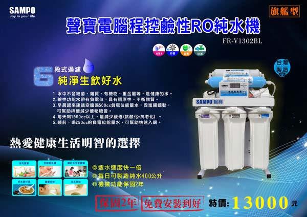 聲寶電腦程控鹼性RO純水機FR-V1302BL(旗艦型)