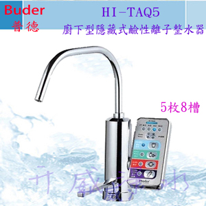 Buder(普德長江電解水機) HI-TAQ5廚下型隱藏式鹼性離子整水器