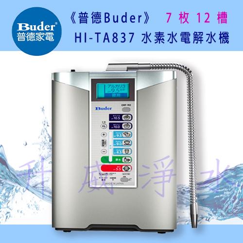 Buder普德 HI-TA837 水素水電解水機