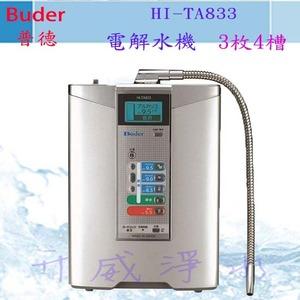Buder普德長江 HI-TA833 水素水電解水機