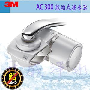 3M AC300 龍頭式濾水器★簡易DIY