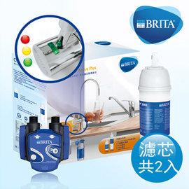 德國BRITA LED On Line Active Plus 硬水軟化型濾水器+P3000芯【共2支濾芯】