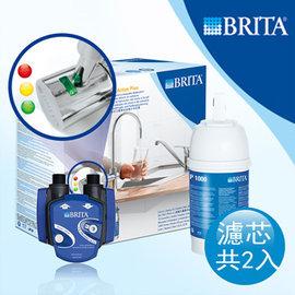 德國 BRITA On Line Active Plus P1000 櫥下硬水軟化型濾水組合