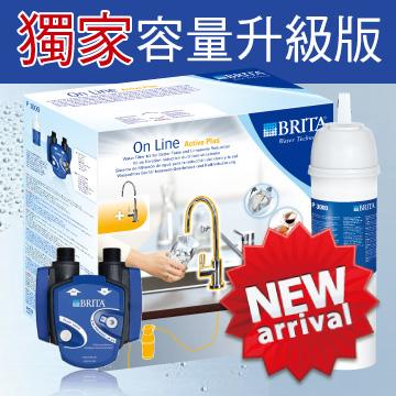 德國BRITA On Line Active Plus 硬水軟化型濾水器+P3000芯【本組合共2支濾芯】