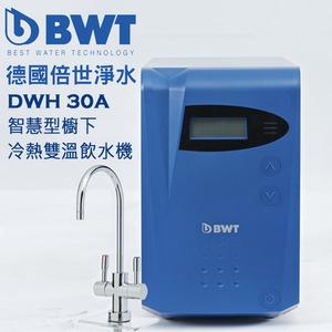 【BWT德國倍世】 DWH30A 智慧型櫥下冷熱雙溫飲水機