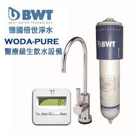 【BWT德國倍世】 WODA-PURE 醫療級生飲淨水設備
