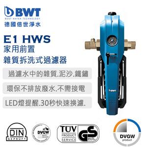 【BWT德國倍世】家用前置雜質可拆洗過濾器 E1 HWS