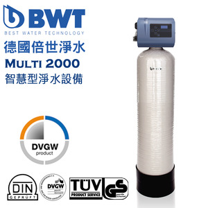 【BWT德國倍世】 Multi-2000 全電腦智慧型淨水設備