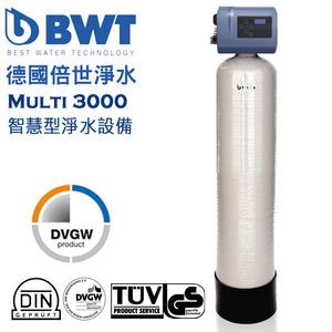 【BWT德國倍世】Multi-3000 全電腦智慧型淨水設備