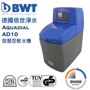 【BWT德國倍世】AquaDial AD10 智慧型軟水機