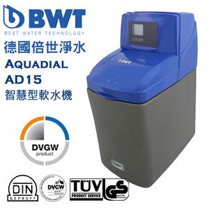 【BWT德國倍世】AquaDial AD15 智慧型軟水機