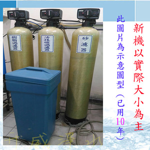 大鯨魚HAY500全戶全自動高效能軟水過濾系統(標準三道) [適合5人內]