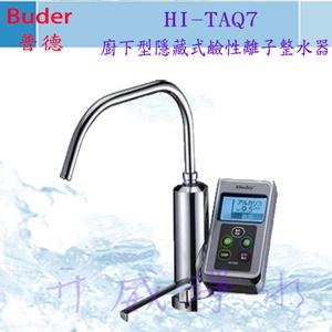 Buder(普德長江電解水機) HI-TAQ7廚下型隱藏式鹼性離子整水器