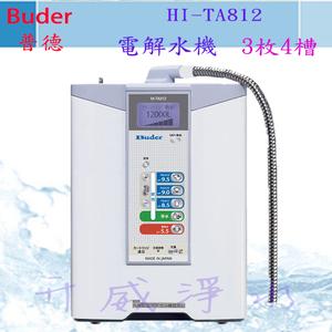 Buder(普德長江電解水機) HI-TA812 電解水機