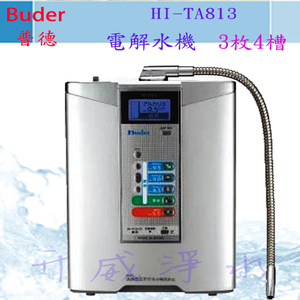Buder(普德長江電解水機) HI-TA813 電解水機
