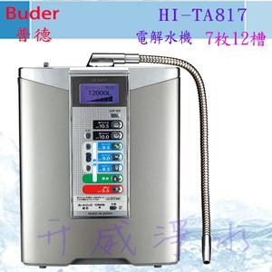 Buder(普德長江電解水機 ) HI-TA817 電解水機