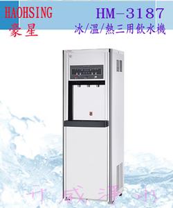 豪星HM-3187冰/溫/熱三用飲水機