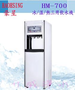 豪星HM-700/HM700數位式冰/溫/熱三用飲水機