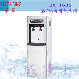 豪星HM-1688溫/熱二用飲水機