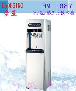 豪星HM-1687冰/溫/熱三用飲水機