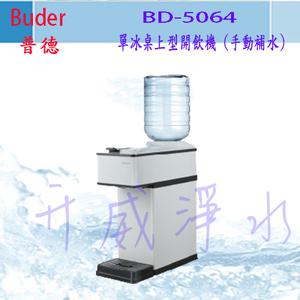 Buder 普德 BD-5064單冰桌上型開飲機 (手動補水)
