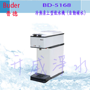 Buder 普德 BD-5168冷熱桌上型飲水機 (自動補水)