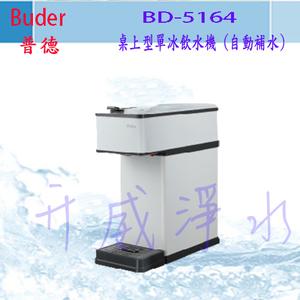Buder 普德 BD-5164 桌上型單冰飲水機 (自動補水)