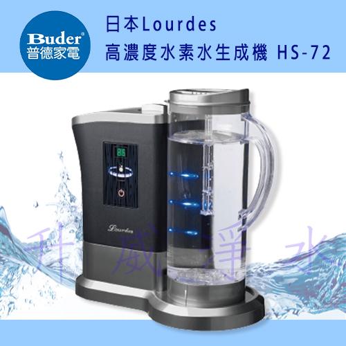【Buder 普德】日本Lourdes 高濃度水素水生成機 HS-72