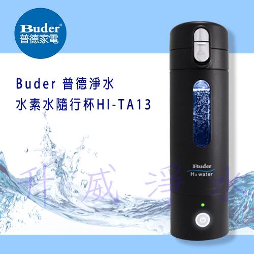 Buder 普德淨水 水素水隨行杯 HI-TA13