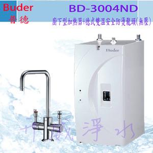 普德 Buder BD-3004ND 廚下型加熱器+雙溫防燙龍頭(無壓)