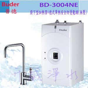 普德 Buder BD-3004NE 廚下型加熱器+安全防燙龍頭(無壓)