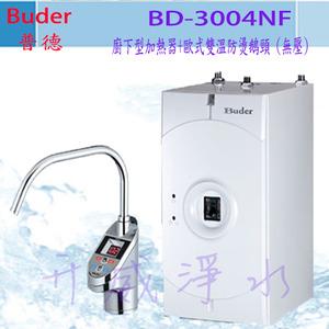 Buder 普德 BD-3004NF 廚下型加熱器+歐式雙溫防燙鵝頸 (無壓)