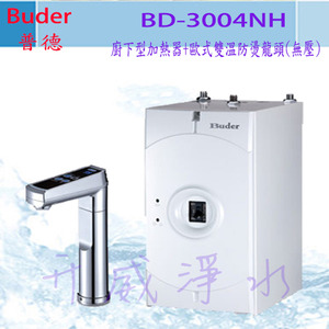 Buder普德 BD-3004NH 廚下型加熱器+雙溫防燙龍頭(無壓)