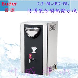 Buder 普德 CJ-5L/BD-5L - 防燙數位瞬熱開水機