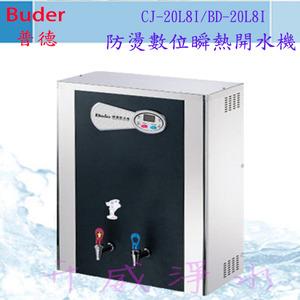 Buder 普德 CJ-20L8I/BD-20L8I - 防燙數位瞬熱開水機