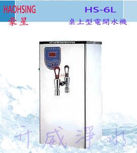豪星 HS-6L 桌上型電開水機