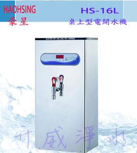 豪星 HS-16L 桌上型電開水機